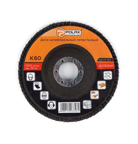 фото Круг (диск) Polax шлифовальный лепестковый для УШМ (болгарки) 125 * 22мм, зерно K60 (54-003)