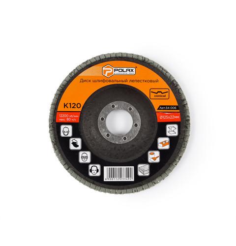 фото Круг (диск) Polax шлифовальный лепестковый для УШМ (болгарки) 125 * 22мм, зерно K120 (54-006)